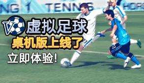 虚拟足球 - Desktop