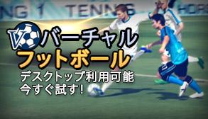 バーチャル・フットボール - デスクトッ