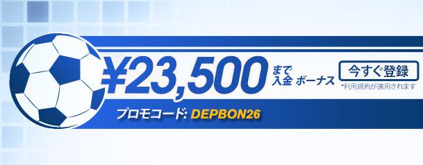 DEPBON26