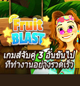 Fruit Blast - Skill Game