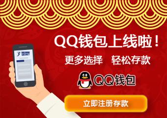 以QQ钱包轻松存款