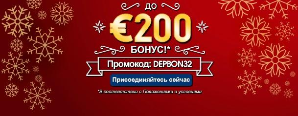 Deposit Bonus - December 2017