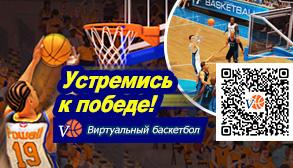 Виртуальный баскетбол