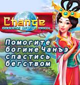 New Game - Chang'e Goddess of the Moon