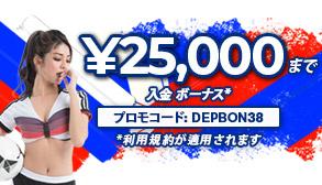 DEPBON38